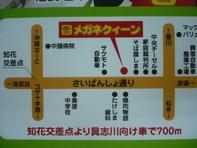知花交差点を具志川向け700メートル 法務局(家庭裁判所)の隣りです