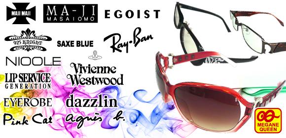ブランドメガネもUVカット付きで激安価格!!Collに、Popに、スタイリッシュに、エレガントに、あなたのライフシーンに合わせてメガネを気軽にChoice!