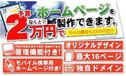 初期費用2万円でホームページ制作。「2万円ホームページ制作」サービス。