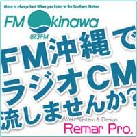 エフエム沖縄でCMを流す