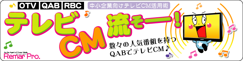 九州地方] 沖縄のテレビCMならリマープロへ。
