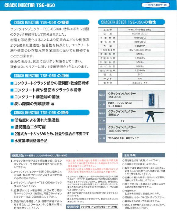 コンクリート補修材(クラシックインジェクター)TSE-050:概要・用途・特徴・物性等
