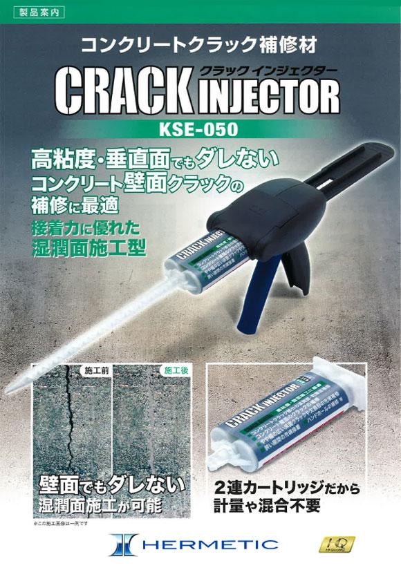 コンクリート補修材(クラシックインジェクター)KSE-050:高粘度・垂直面でもダレないコンクリート壁面クラシックの補修に最適。接着力に優れた湿潤面施工型