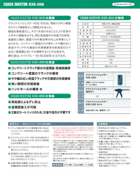 コンクリート補修材(クラシックインジェクター)KSE-050:概要・用途・特徴・物性等