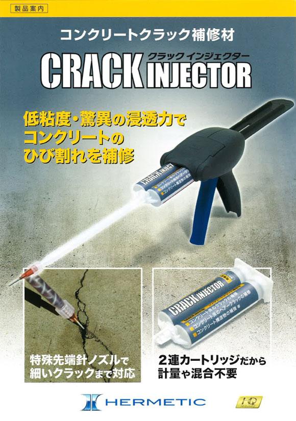 コンクリート補修材(クラシックインジェクター):低粘度・驚異の浸透力でコンクリートのひび割れを補修