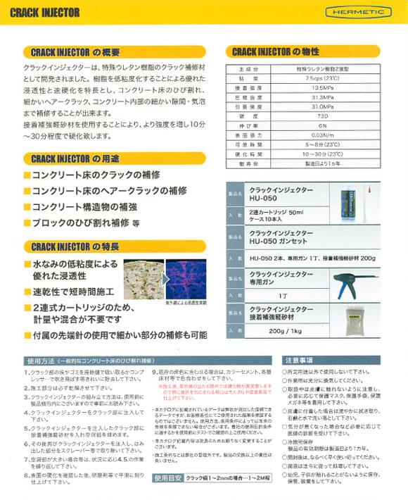 コンクリート補修材(クラシックインジェクター):概要・用途・特徴・物性等