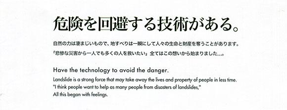 危険を回避する技術がある