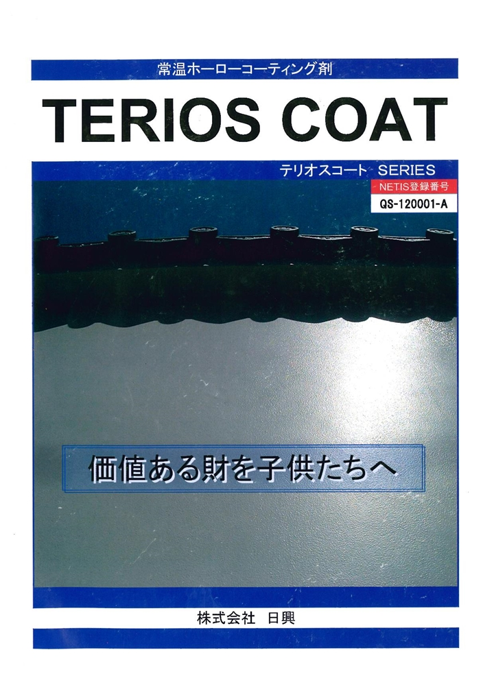 TERIOS COAT