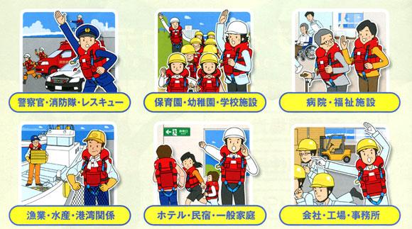 日本初津波対策用救命胴衣 フローティングプロテクター