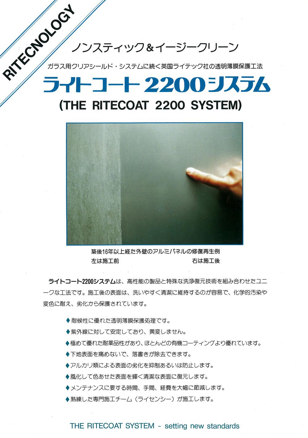 ライトコート2200